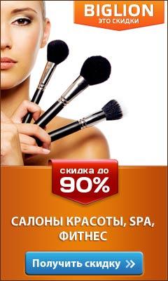 Салоны красоты, фитнес со скидкой до 50 %.