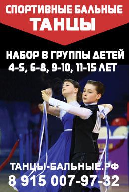 Бальные танцы в Зеленограде для детей и взрослых. Набор в группы детей 4-5, 6-8, 9-10, 11-15 лет. Первое занятие бесплатно!